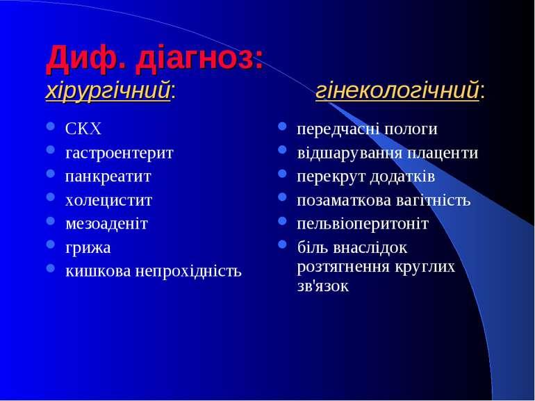 Диф. діагноз: хірургічний: гінекологічний: СКХ гастроентерит панкреатит холец...