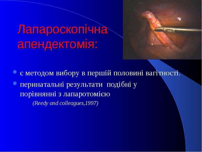 Лапароскопічна апендектомія: є методом виборув першійполовинівагітності. п...