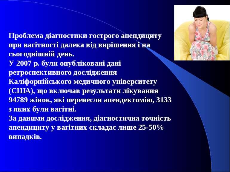 Проблема діагностики гострого апендициту при вагітності далека від вирішення ...