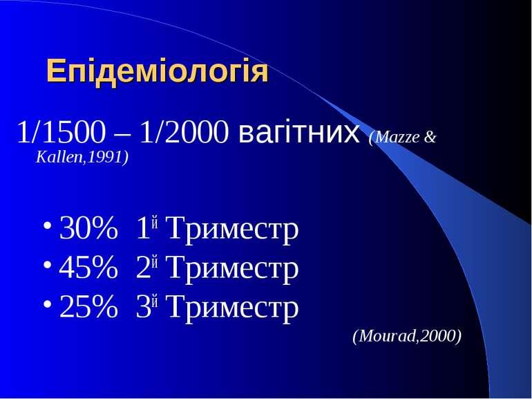 Епідеміологія 1/1500 – 1/2000 вагітних (Mazze & Kallen,1991) 30% 1й Триместр ...