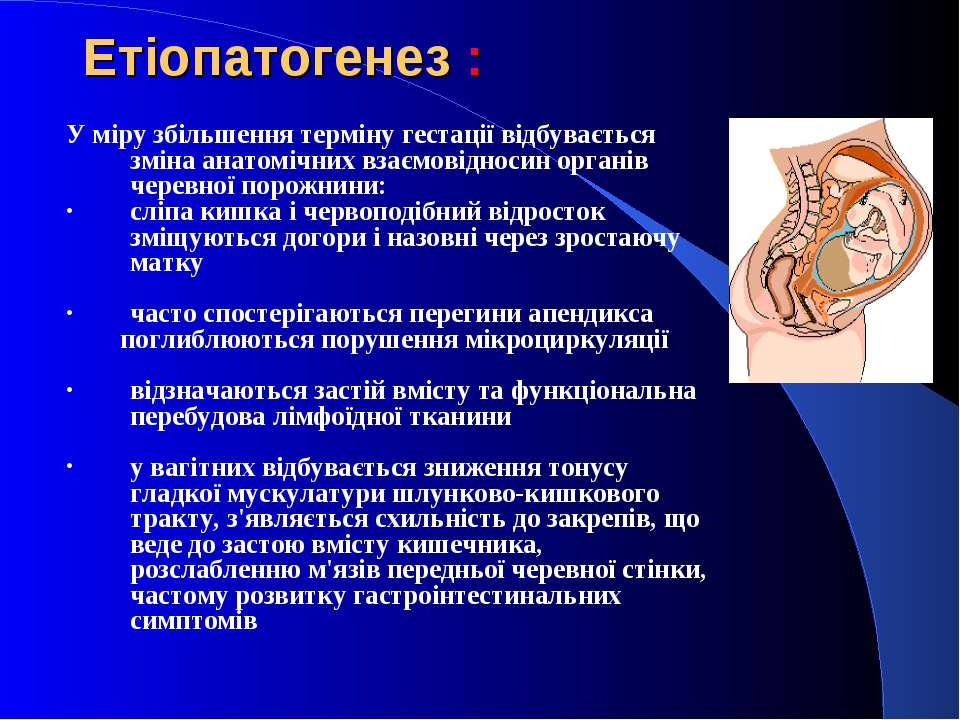 Етіопатогенез : У міру збільшення терміну гестації відбувається зміна анатомі...