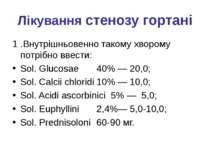 Лікування стенозу гортані 1 .Внутрішньовенно такому хворому потрібно ввести: ...