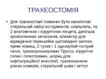 ТРАХЕОСТОМІЯ Для трахеостомії повинен бути напоготові стерильний набір інстру...