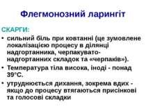 Флегмонозний ларингіт СКАРГИ: сильний біль при ковтанні (це зумовлене локаліз...