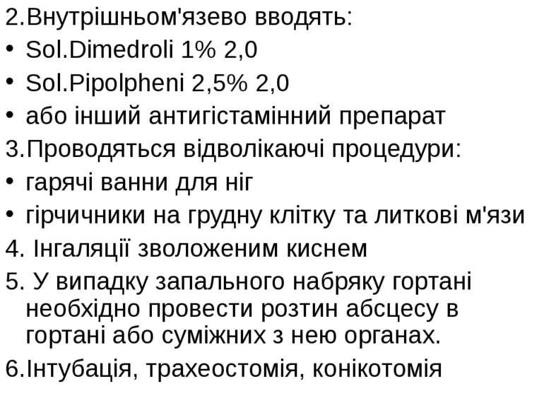 2.Внутрішньом'язево вводять: Sol.Dimedroli 1% 2,0 Sol.Pipolpheni 2,5% 2,0 або...