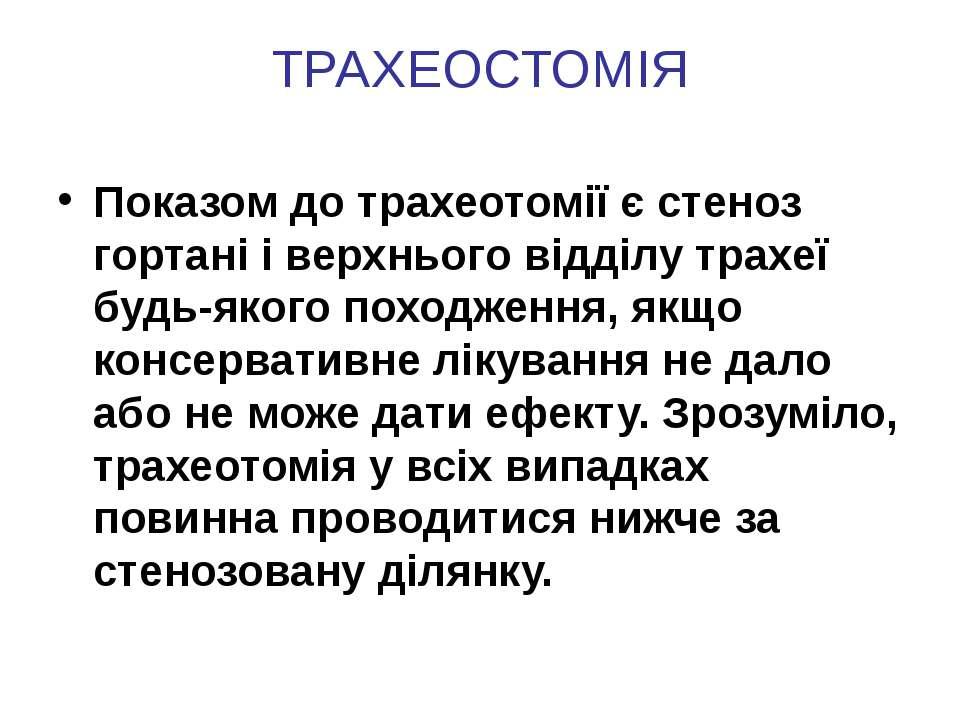 ТРАХЕОСТОМІЯ Показом до трахеотомії є стеноз гортані і верхнього відділу трах...