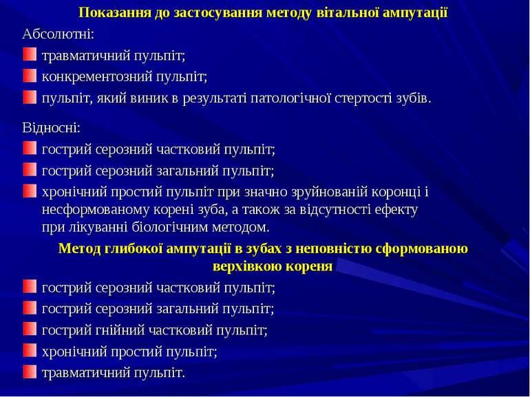 Показання до застосування методу вітальної ампутації Абсолютні: травматичний ...