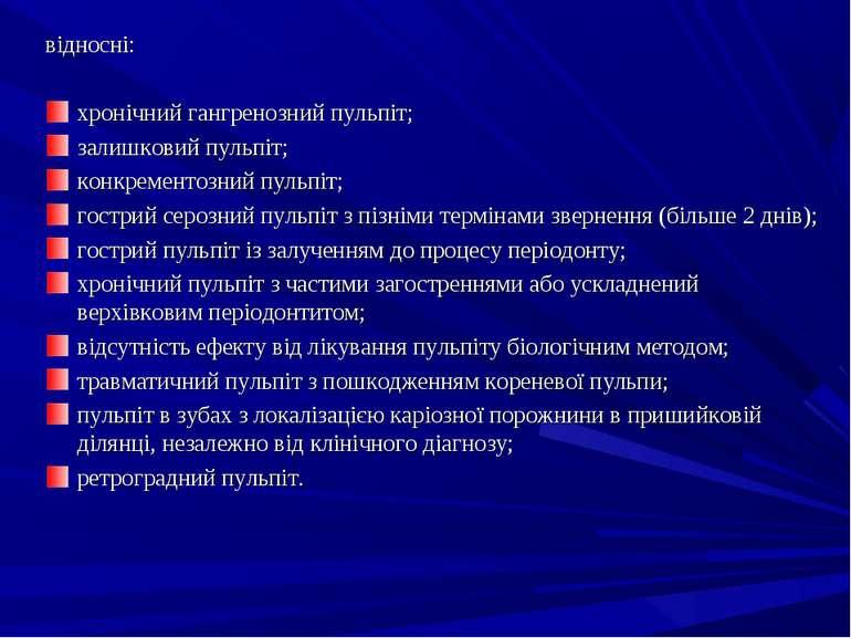 відносні:  хронічний гангренозний пульпіт; залишковий пульпіт; конкрементозн...