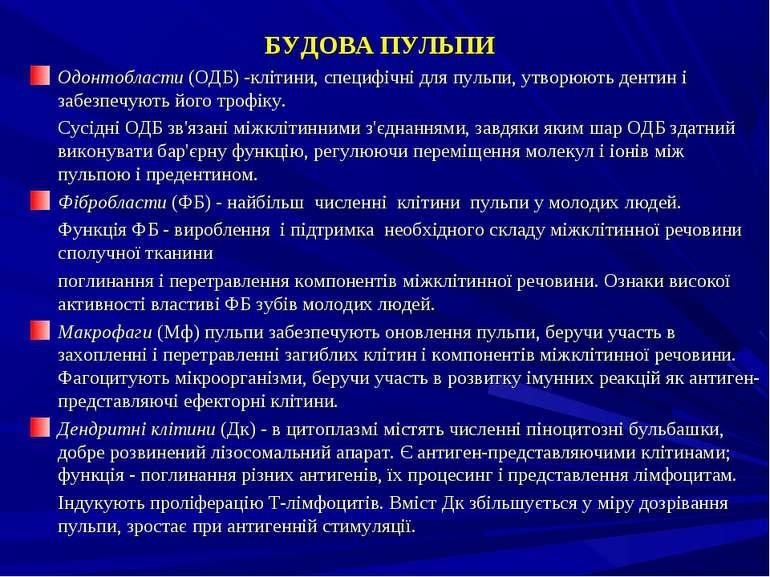 БУДОВА ПУЛЬПИ Одонтобласти (ОДБ) -клітини, специфічні для пульпи, утворюють д...
