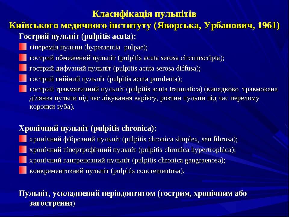 Класифікація пульпітів Київського медичного інституту (Яворська, Урбанович, 1...