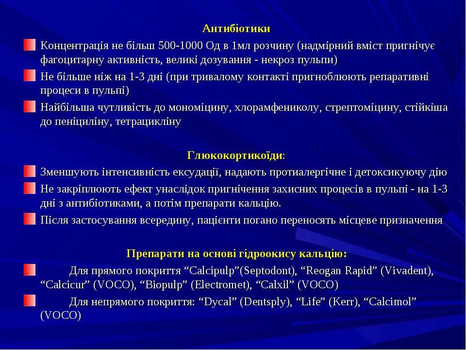 Антибіотики Концентрація не більш 500-1000 Од в 1мл розчину (надмірний вміст ...
