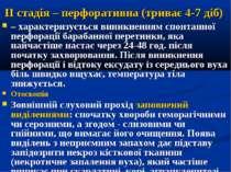 ІІ стадія – перфоративна (триває 4-7 діб) – характеризується виникненням спон...