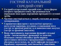 ГОСТРИЙ КАТАРАЛЬНИЙ СЕРЕДНІЙ ОТИТ Гострий катаральний середній отит – легка ...