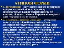 АТИПОВІ ФОРМИ 1. Зигоматицит – залучення в процес повітряних комірок виличної...