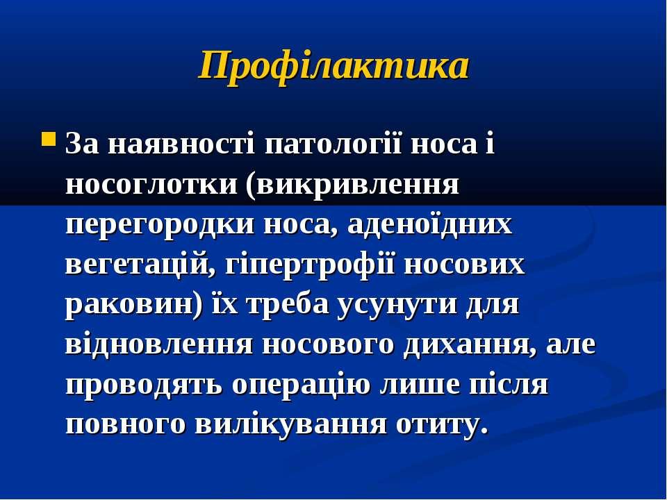 Профілактика За наявності патології носа і носоглотки (викривлення перегородк...