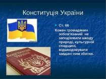 Конституція України Ст. 66 Кожен громадянин зобов'язаний не заподіювати шкоду...