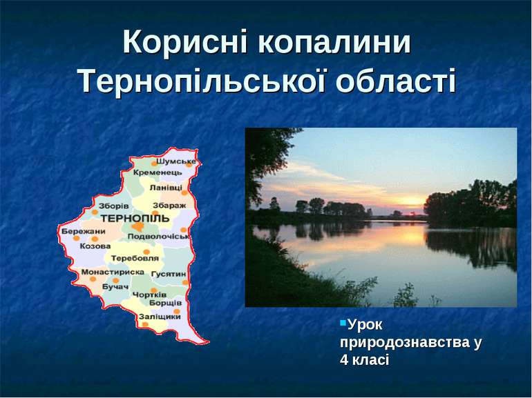 Корисні копалини Тернопільської області Урок природознавства у 4 класі