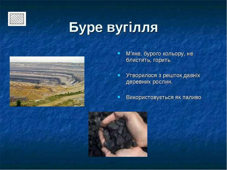 Буре вугілля М'яке, бурого кольору, не блистить, горить Утворилося з решток д...