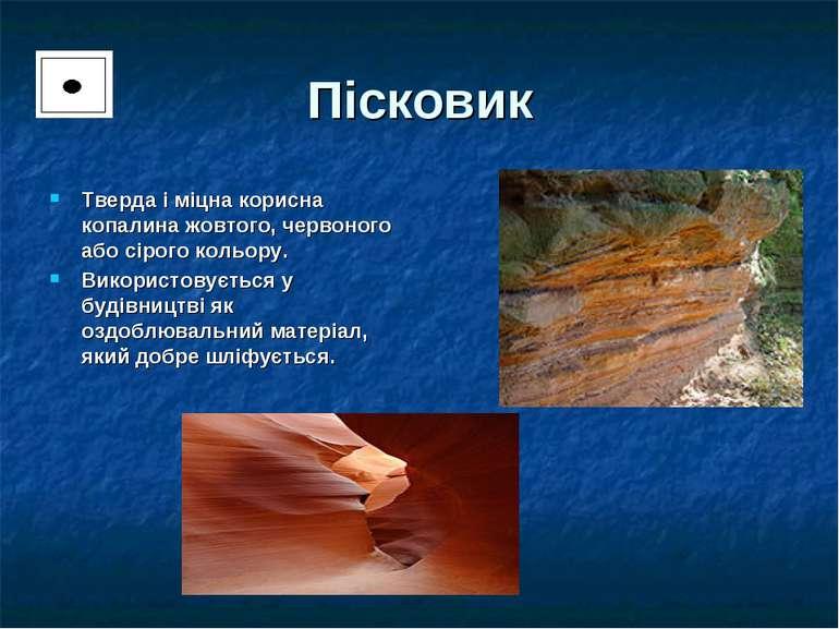 Пісковик Тверда і міцна корисна копалина жовтого, червоного або сірого кольор...