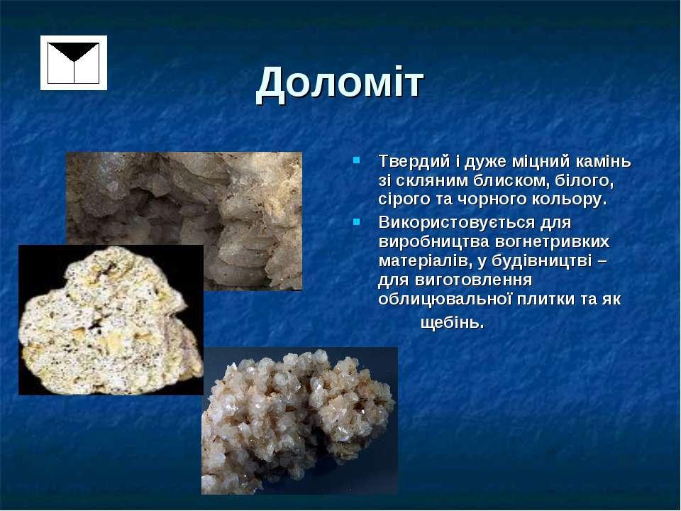 Доломіт Твердий і дуже міцний камінь зі скляним блиском, білого, сірого та чо...