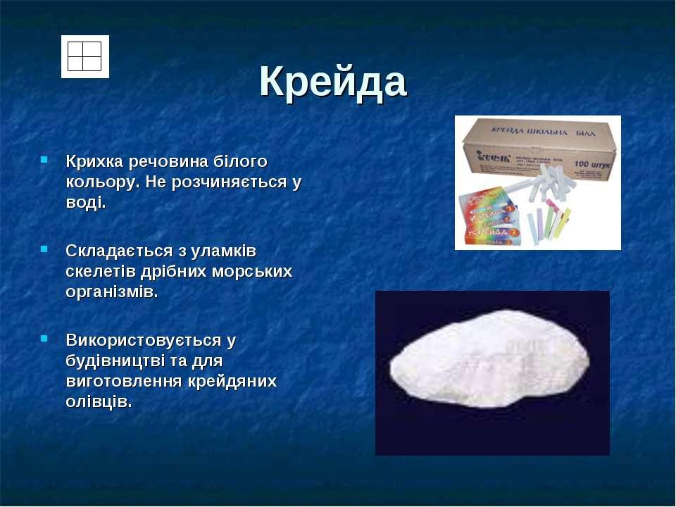 Крейда Крихка речовина білого кольору. Не розчиняється у воді. Складається з ...