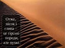 Отже, пісок і глина – це гірські породи, але пухкі.
