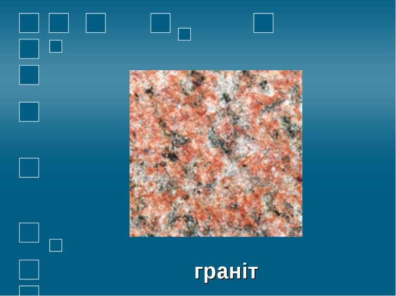 граніт