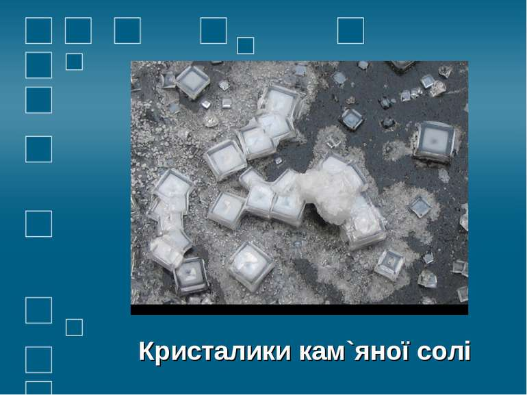 Кристалики кам`яної солі