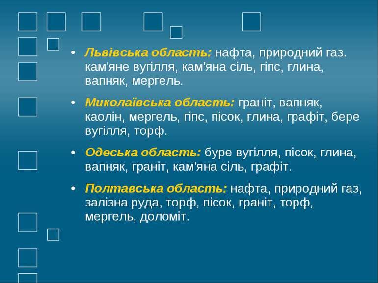 Львівська область: нафта, природний газ. кам'яне вугілля, кам'яна сіль, гіпс,...