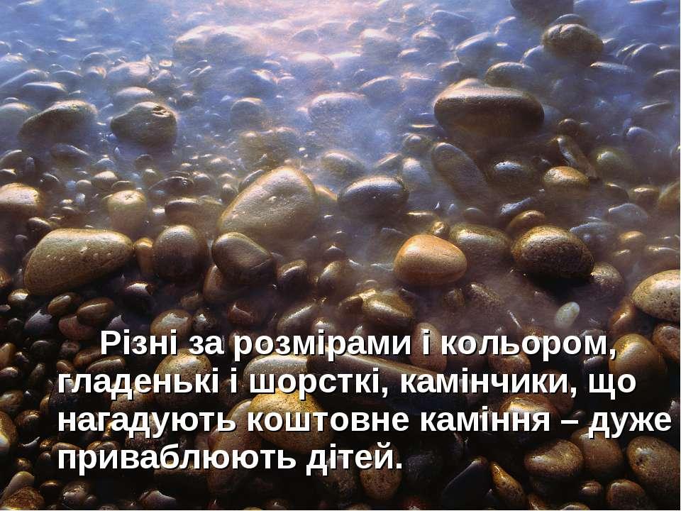 Різні за розмірами і кольором, гладенькі і шорсткі, камінчики, що нагадують к...