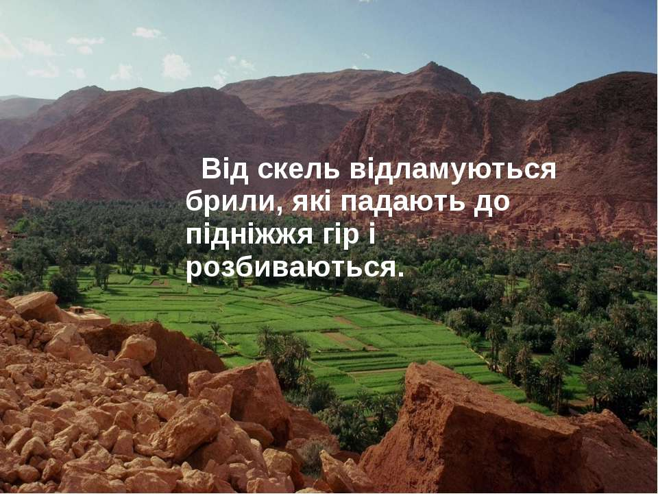 Від скель відламуються брили, які падають до підніжжя гір і розбиваються.