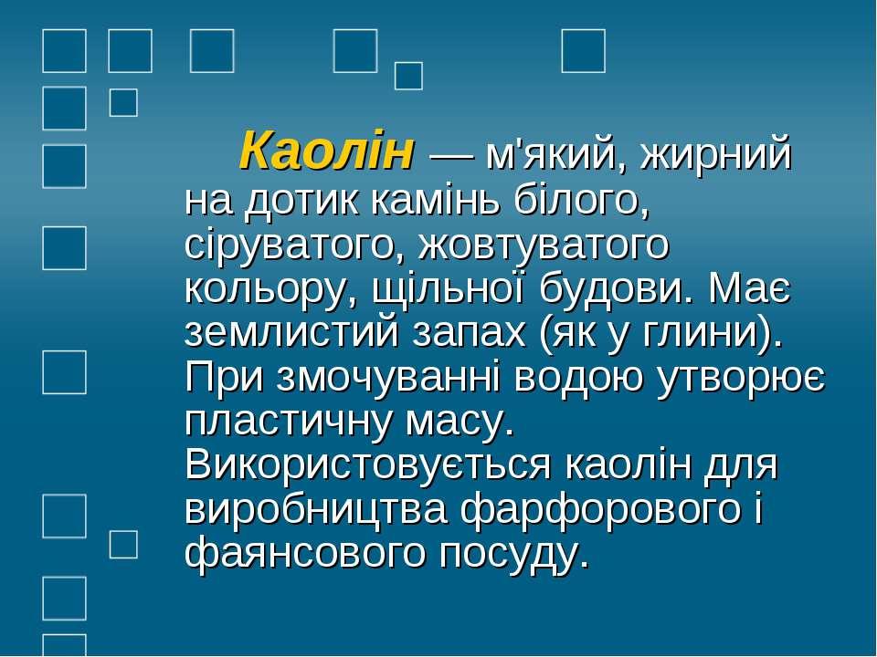 Каолін — м'який, жирний на дотик камінь білого, сіруватого, жовтуватого кольо...