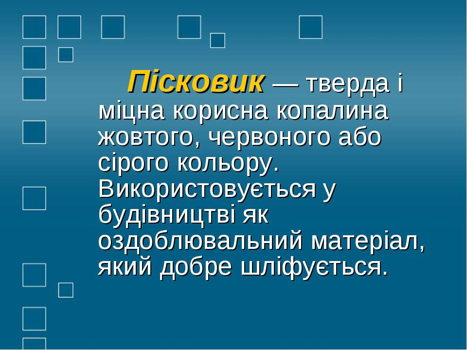 Пісковик — тверда і міцна корисна копалина жовтого, червоного або сірого коль...
