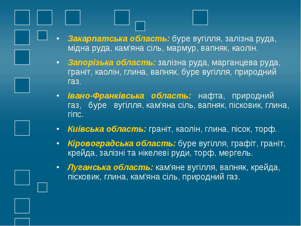 Закарпатська область: буре вугілля, залізна руда, мідна руда, кам'яна сіль, м...