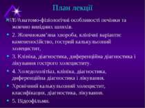 План лекції 1. Анатомо-фізіологічні особливості печінки та жовчно вивідних шл...