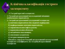 Клінічна класифікація гострого холециститу 1. Гострий простий холецистит. ...