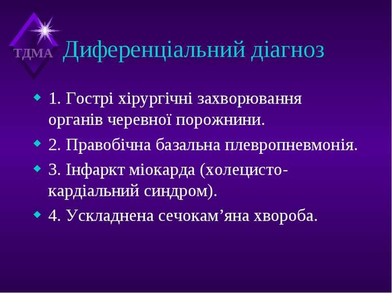 Диференціальний діагноз 1. Гострі хірургічні захворювання органів черевної по...