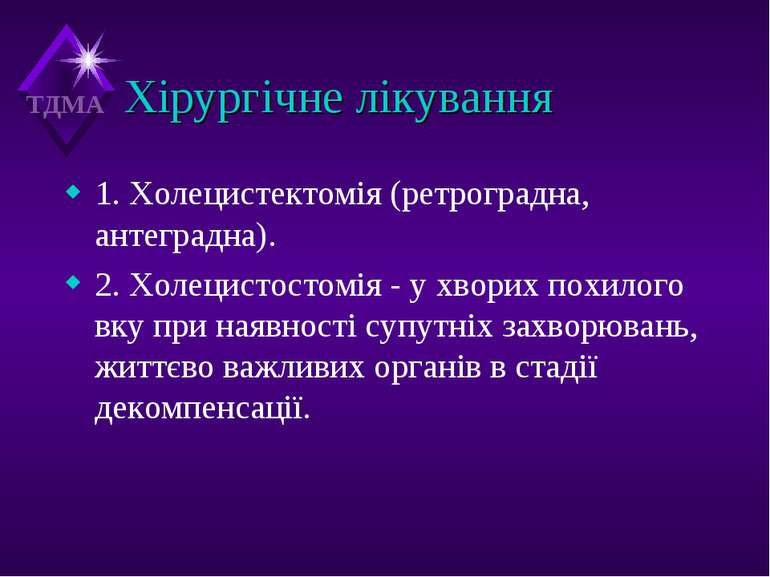 Хірургічне лікування 1. Холецистектомія (ретроградна, антеградна). 2. Холецис...