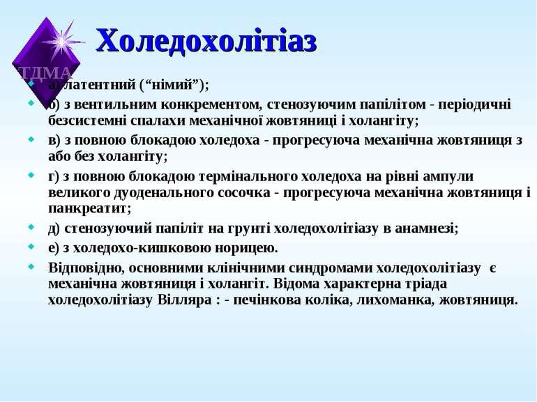 """Холедохолітіаз а) латентний (""""німий""""); б) з вентильним конкрементом, стенозую..."""