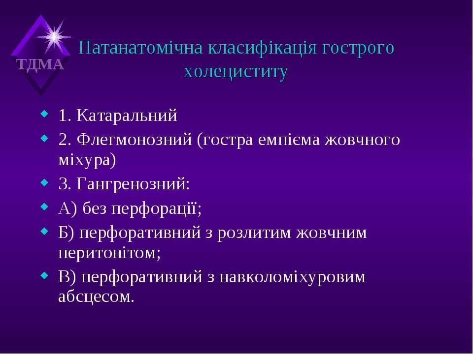 Патанатомічна класифікація гострого холециститу 1. Катаральний 2. Флегмонозни...