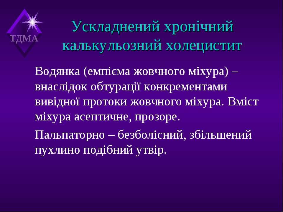 Ускладнений хронічний калькульозний холецистит Водянка (емпієма жовчного міху...