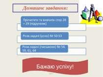 Домашнє завдання: Бажаю успіху! урок1 урок1