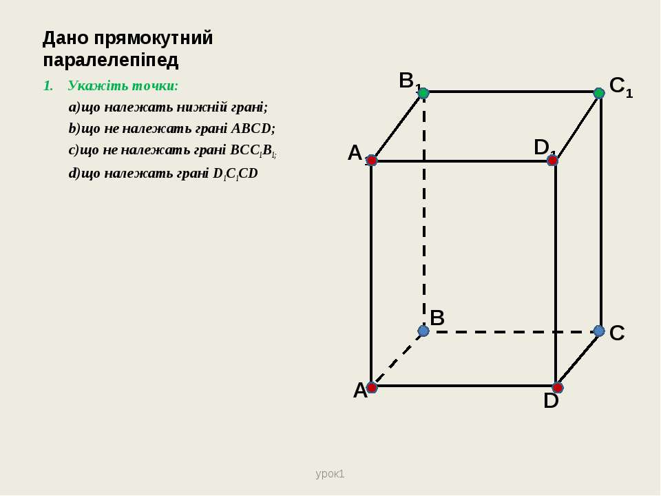 Дано прямокутний паралелепіпед Укажіть точки: що належать нижній грані; що не...