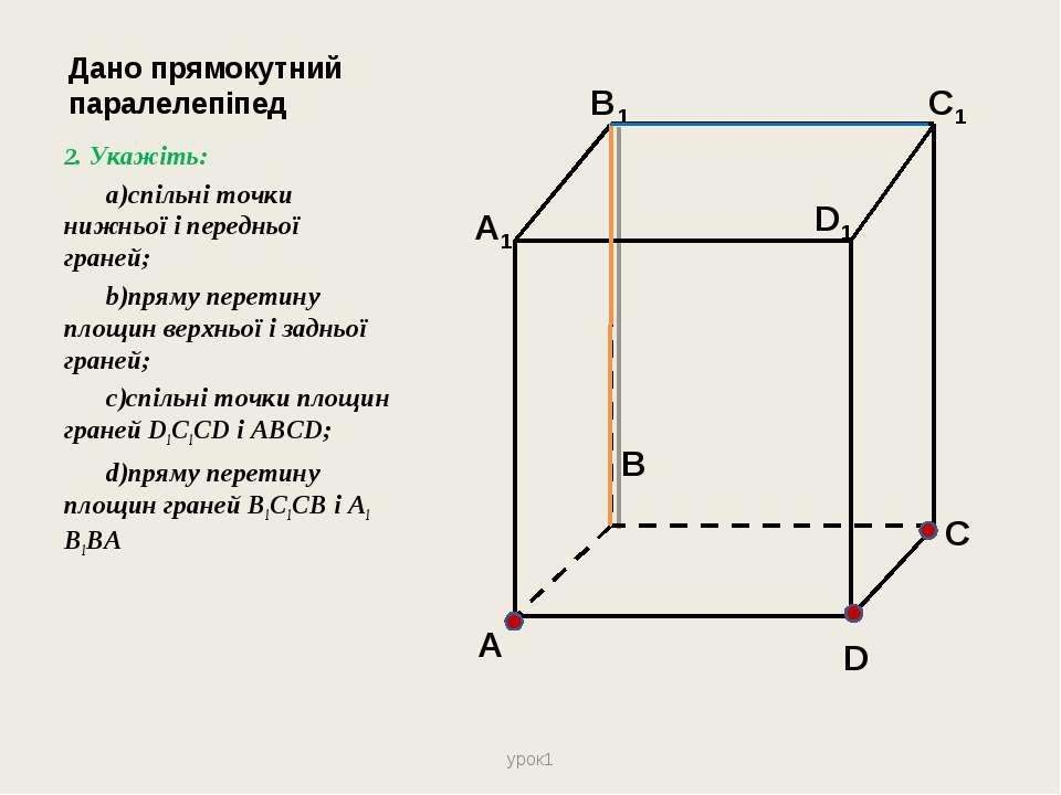 Дано прямокутний паралелепіпед 2. Укажіть: спільні точки нижньої і передньої ...
