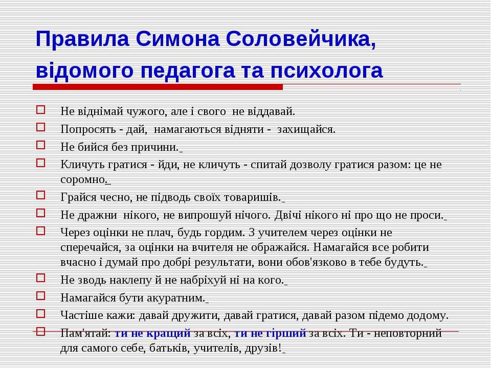 Правила Симона Соловейчика, відомого педагога та психолога He віднімай чужого...