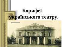 Корифеї українського театру.