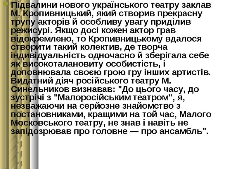 Підвалини нового українського театру заклав М. Кропивницький, який створив пр...