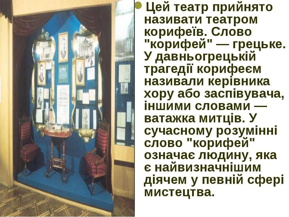 """Цей театр прийнято називати театром корифеїв. Слово """"корифей"""" — грецьке. У да..."""
