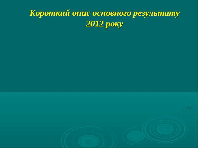 Короткий опис основного результату 2012 року