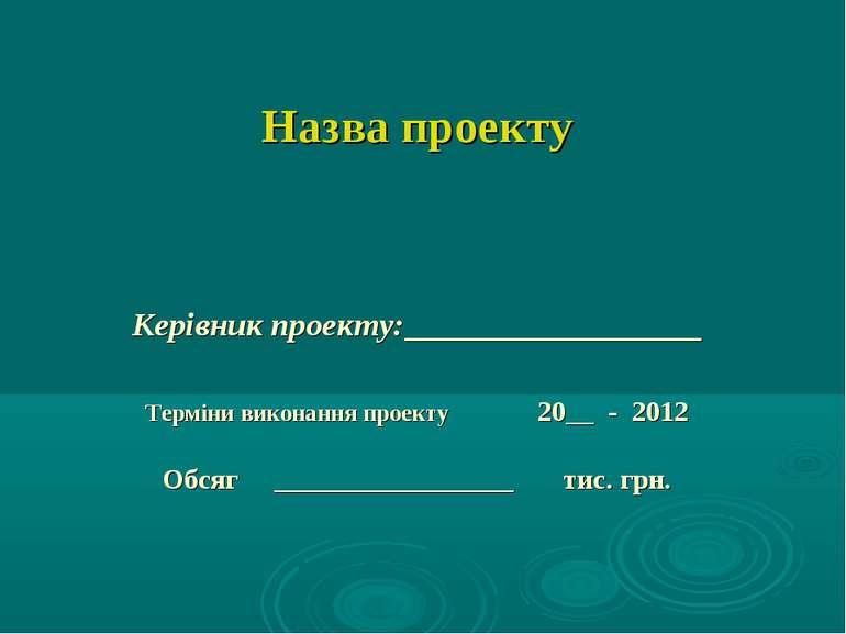 Назва проекту Керівник проекту:__________________ Терміни виконання проекту 2...
